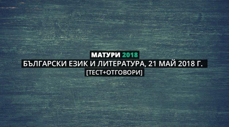 Матура по БЕЛ 2018 - Тест и Отговори