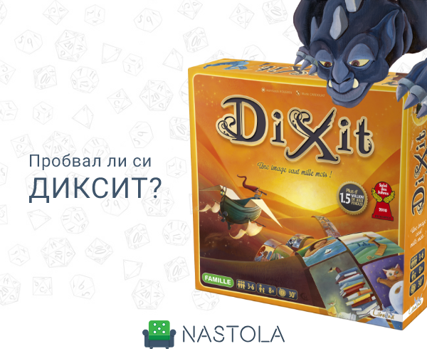 Dixit - Семейна настолна игра