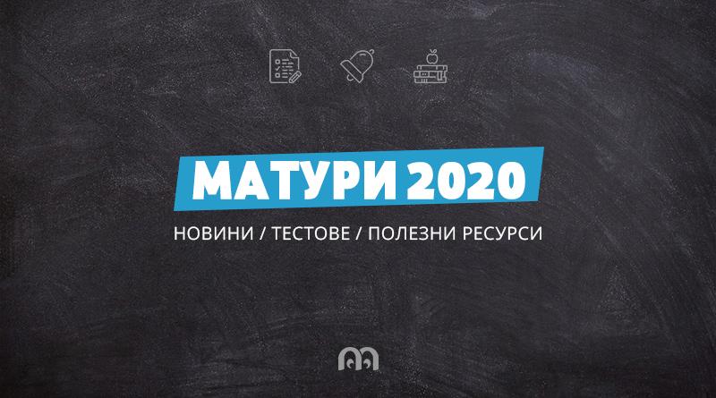 Матури 2020 - тестове, новини, полезни ресурси