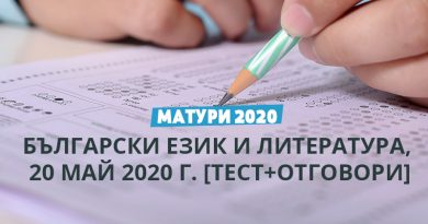 Матура по БЕЛ 2020 - тест и отговори