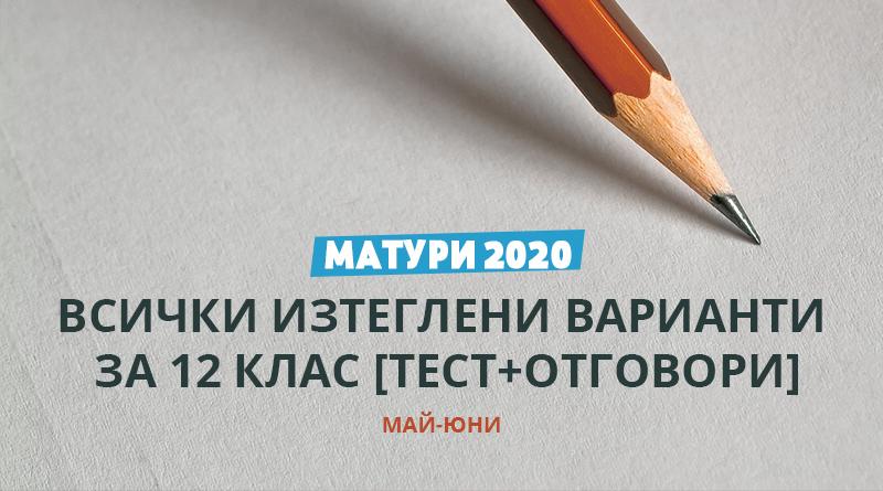 Матури 2020 - Всички изтеглени тестове + отговори