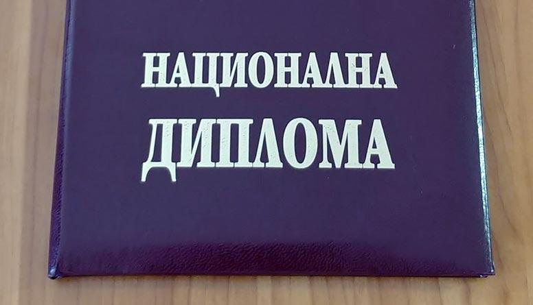 Национална диплома