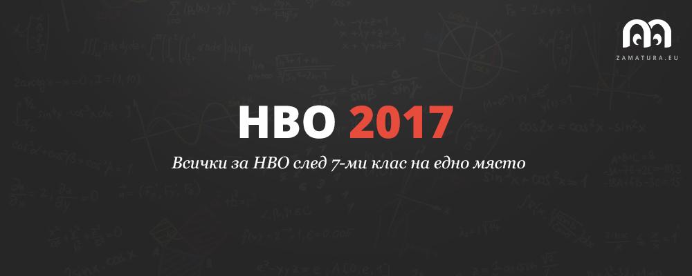 Полезна информация, тестове и новини относно НВО 2017