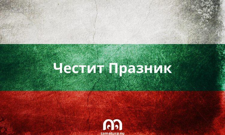 Национален празник на България - 3 март 2017