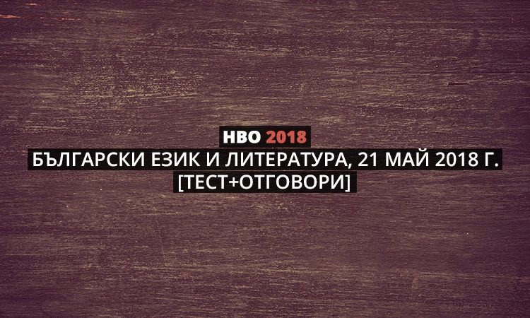 НВО по БЕЛ за 7 клас 2018
