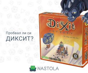 NASTOLA.bg - Диксит настолна игра