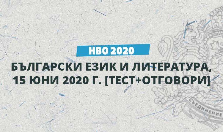 НВО БЕЛ 2020 тест и отговори