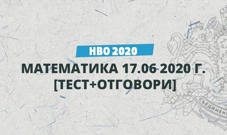 НВО по Математика 7 клас 2020