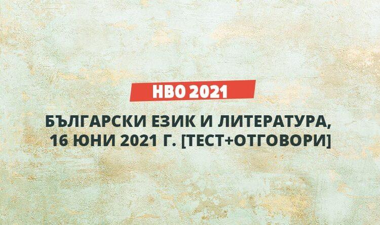 НВО БЕЛ 16.06.2021 - 7 клас