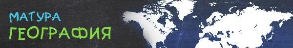matura geografia Всички тестове за матура по География