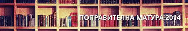 popravitelna matura 2014 На 28 Август започва есенната сесия на матури 2014