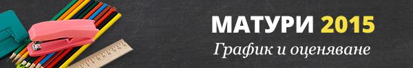 maturi 2015 grafik ocenqvane Матури 2015   График за провеждане и оценяване