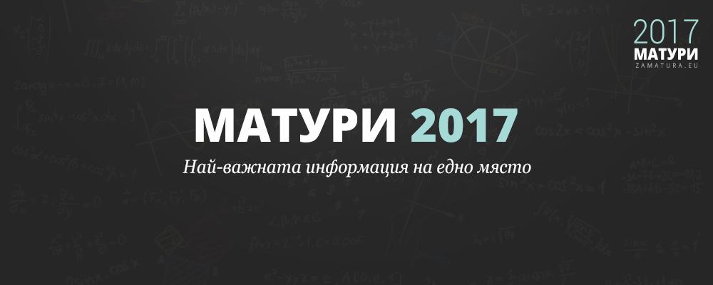 Най-важната информация за матури 2017 на едно място