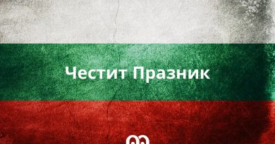 3-ти март Национален празник на България