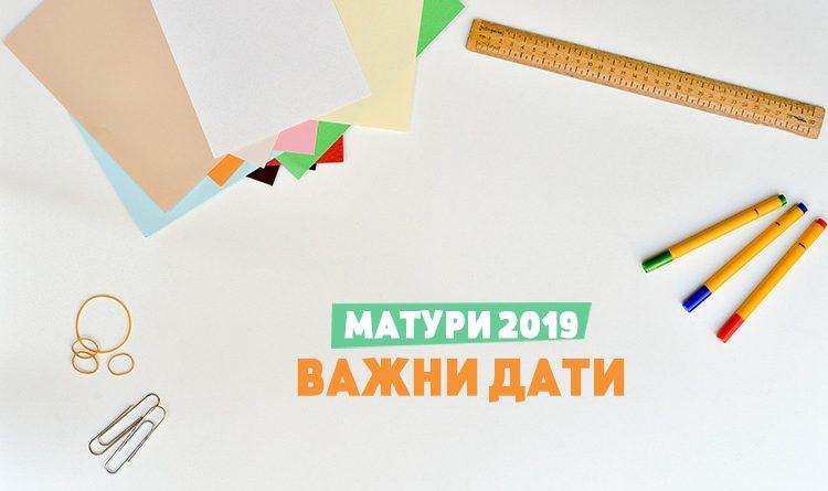 Важни дати за матури 2019