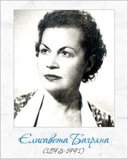 Елисавета Багряна - българска поетеса