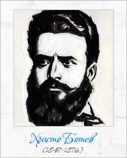 Христо Ботев - един от най-известните български автори