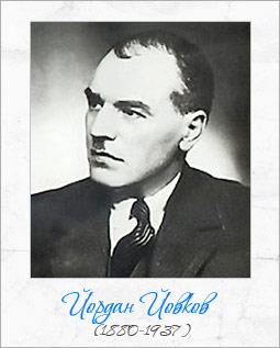 Йордан Йовков - автор