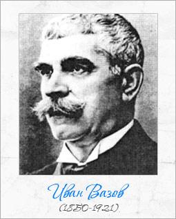 Иван Вазов - поет
