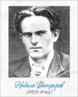Никола Вапцаров - български автор