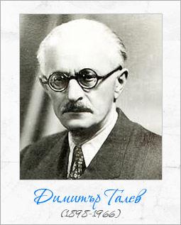 Димитър Талев - поет