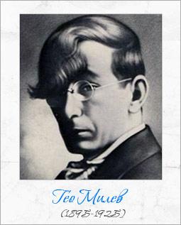 Гео Милев - поет