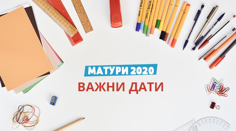 Матури 2020 - Важни дати
