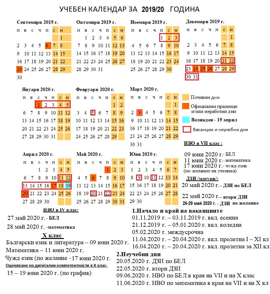 Учебен календар за 2019/2020