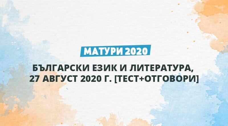 Поправилтена матура по БЕЛ 2020