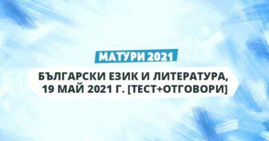 Матури 2021 - матура по бел тест и отговори