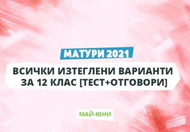 Матури 2021 - всички тестове