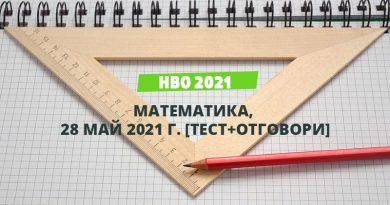 НВО по Математика 2021 - 4 клас