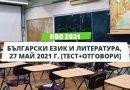 НВО БЕЛ 4 клас тест + отговори