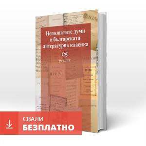 Свали безплатен речник по БЕЛ