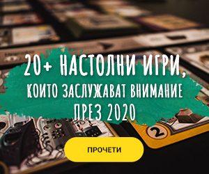 20 настолни игри за 2020