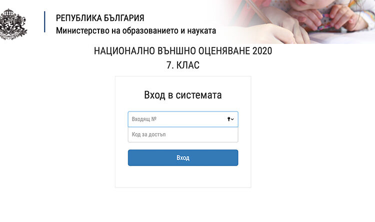 НВО резултати 2020